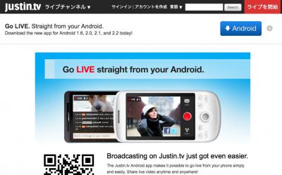 justintv-live-stream