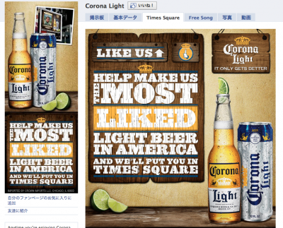 corona-light-facebook-campagin